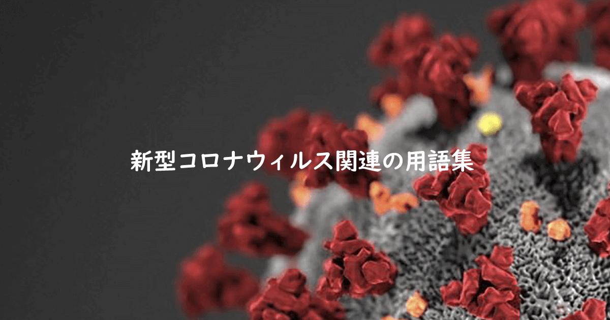 新型コロナウィルス関連の用語集