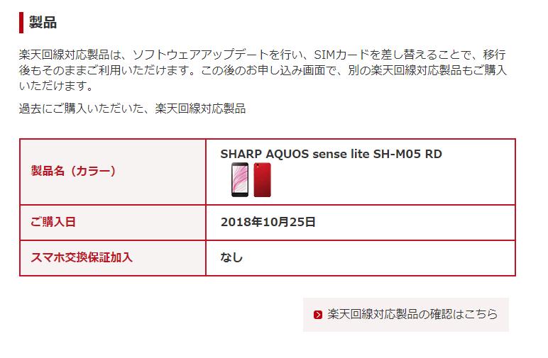 楽天モバイルで購入した端末で楽天モバイル回線対応端末があるかどうかも確認できる
