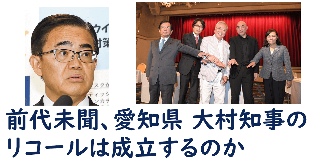 前代未聞、愛知県 大村知事のリコールは成立するのか