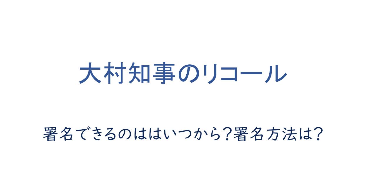 大村知事のリコール3