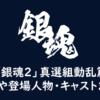 「銀魂2」真選組動乱篇の見所や登場人物・キャストまとめ