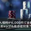 【カジノ】入場料が6,000円で合意、ギャンブル依存症対策?