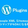 【WordPress】「Google XML Sitemaps」でサイトマップが404になる対策
