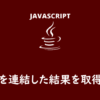 【JavaScript】concat()で配列を連結した結果を取得する