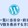 【WordPress】投稿一覧に当日分・前日分のPV数を表示する方法