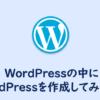 【WordPress】WordPressの中にWordPressを作成してみました