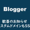 カスタムドメインでのSSL化!Bloggerユーザー歓喜のお知らせ