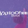 TPPを調べてたら【産地表示をしない】という情報を見ました。それっ... - Yahoo!知恵