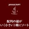 【JavaScript】sort()で配列の値が大きい(小さい)順にソートする