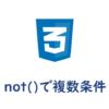 【CSS】not()で複数条件(AND・OR)セレクタを除外するサンプル