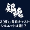 「銀魂2(仮)」毎日キャスト公開、シルエットは誰!?(5月26日更新)