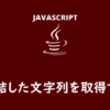 【JavaScript】concat()で連結した文字列を取得する