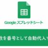 【Googleスプレッドシート】ROW()で行数を番号として自動代入する