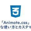 【Animate.css】簡単な使い方とカスタマイズ方法