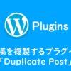 【WordPress】投稿設定を複製するプラグイン「Duplicate Post」