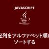 【JavaScript】sort()で配列をアルファベット順にソートする