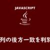 【JavaScript】endsWith()で文字列の後方一致を判別する