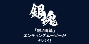 【銀魂】「銀ノ魂篇」エンディングムービーがヤバイ!