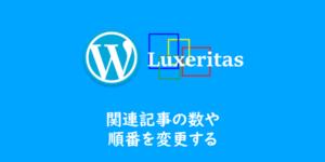 【WordPress】 Luxeritasの関連記事の数や順番を変更する