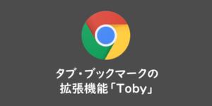 【Google Chrome】タブ・ブックマークの拡張機能「Toby」がなかなか良いですね