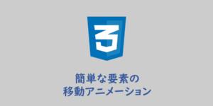 【CSS】簡単な要素の移動アニメーションサンプル