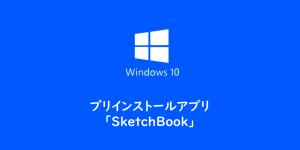 【Windows10アプリ】SketchBookの無料版で出来る事を調べてみます