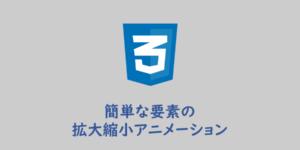 【CSS】簡単な要素の拡大縮小アニメーションサンプル