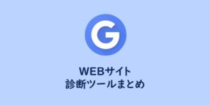 【WEBツール】Google製WEBサイトの診断ツールまとめ
