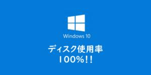 【Windows10】ディスク使用率100%の原因はWindowsアップデートかも知れません