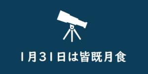 「1月31日は皆既月食」観測できる地域・時間・高度・皆既の長さも好条件?