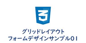 【CSS】グリッドレイアウトのフォームサンプル01