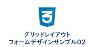 【CSS】グリッドレイアウトのフォームサンプル02