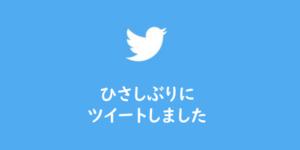 【Twitter】○○さんがひさしぶりにツイートしました