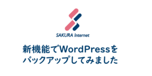 【さくらのレンタルサーバー】新機能でWordPressをバックアップしてみました