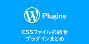 【WordPress】CSSファイルの結合ができるプラグイン「Autoptimize」ほか