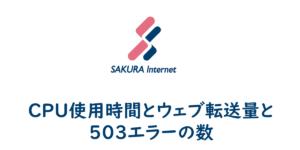 【さくらのレンタルサーバー】CPU使用時間とウェブ転送量と503エラーの数