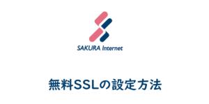 【さくらのレンタルサーバー】無料SSLの設定方法