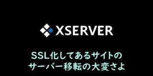 SSL化してあるサイトのサーバー移転の方法と大変さよ