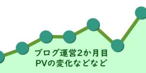【ブログ運営】2か月経過、PVの変化などなど
