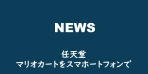 任天堂、マリオカートをスマホゲームで開発中