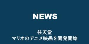 任天堂、マリオのアニメ映画の企画開発開始をTwitterで報告