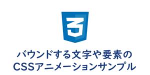 【CSS】バウンドする文字や要素のCSSアニメーション