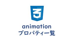 【CSS】animationプロパティ一覧