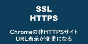 【SEO】Chromeでの非HTTPSサイトのURL表示が変更になる