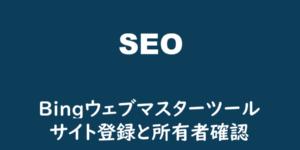 【SEO】Bingウェブマスターツールでサイト登録と所有者確認