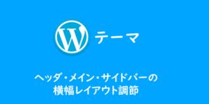 【WordPress】ヘッダ・メイン・サイドバーの横幅レイアウト調節