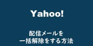 【 Yahoo!】配信メールの一括解除をする方法