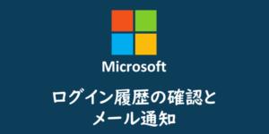 【Microsoft】アカウントのログイン履歴の確認方法とメール通知