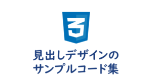 【CSS】見出しデザインのCSSサンプル集