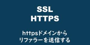 httpsドメインからリファラーを送信するmetaタグ